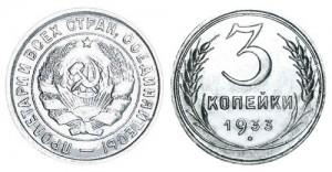 СССР 3 копейки 1933 (Герб 20 копеек 1931-1934)