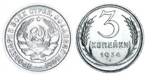 СССР 3 копейки 1934 (Герб 20 копеек 1931-1934)