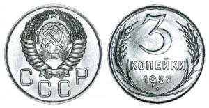 СССР 3 копейки 1957 (Герб 1948-1956)