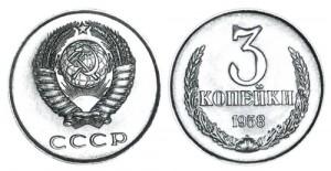 СССР 3 копейки 1958