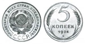 СССР 5 копеек 1924 Ребро с насечкой