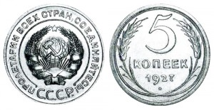 СССР 5 копеек 1927