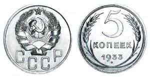 СССР 5 копеек 1933 (Герб 1935-1936)