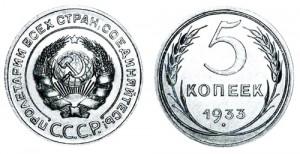 СССР 5 копеек 1933