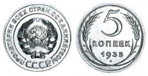 СССР 5 копеек 1935