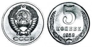 СССР 5 копеек 1958