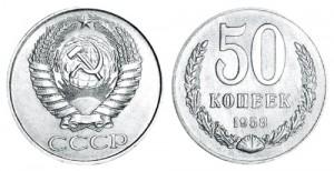 СССР 50 копеек 1958