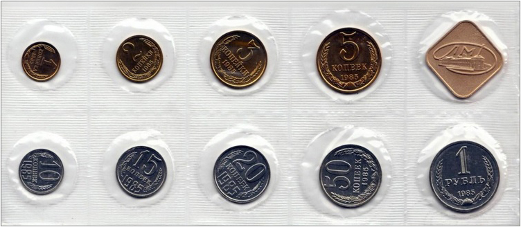 Годовой набор монет Госбанка СССР 1985 Мягкий пластик
