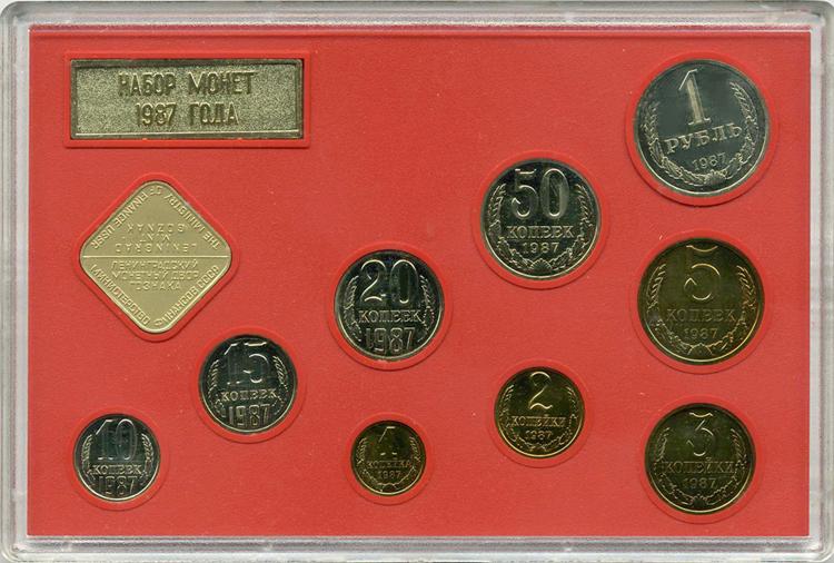 Годовой набор монет Госбанка СССР 1987 Твёрдый пластик