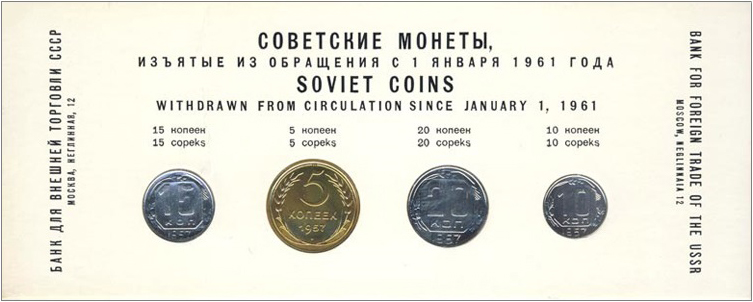 Набор монет Внешторгбанка СССР 1957