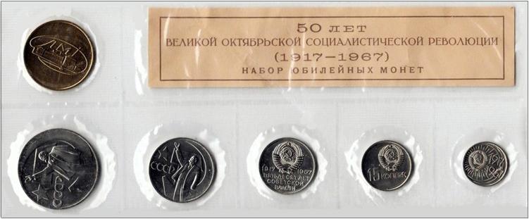 Набор юбилейных монет Госбанка СССР 1967 50 лет советской власти