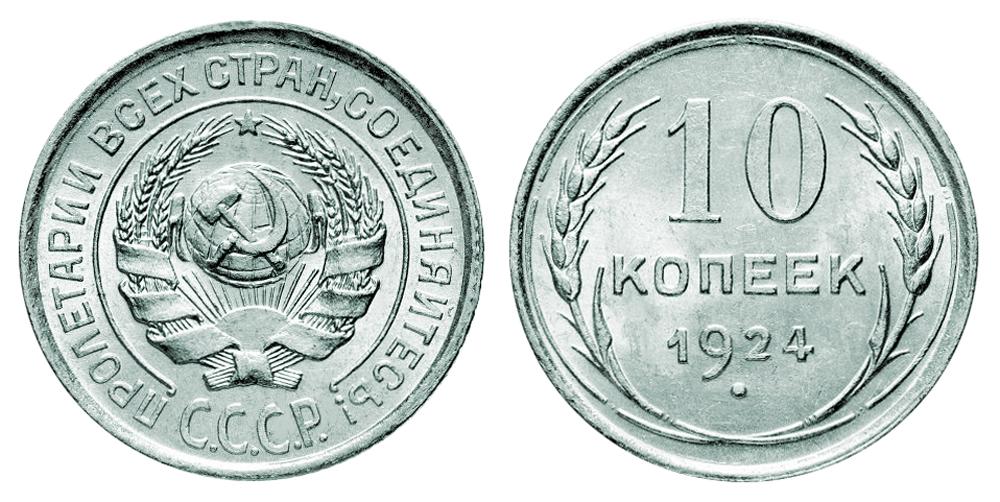 РСФСР и СССР 10 копеек 1922-1930 (вес 1.80 г, 500 проба, 0.0289 унции)