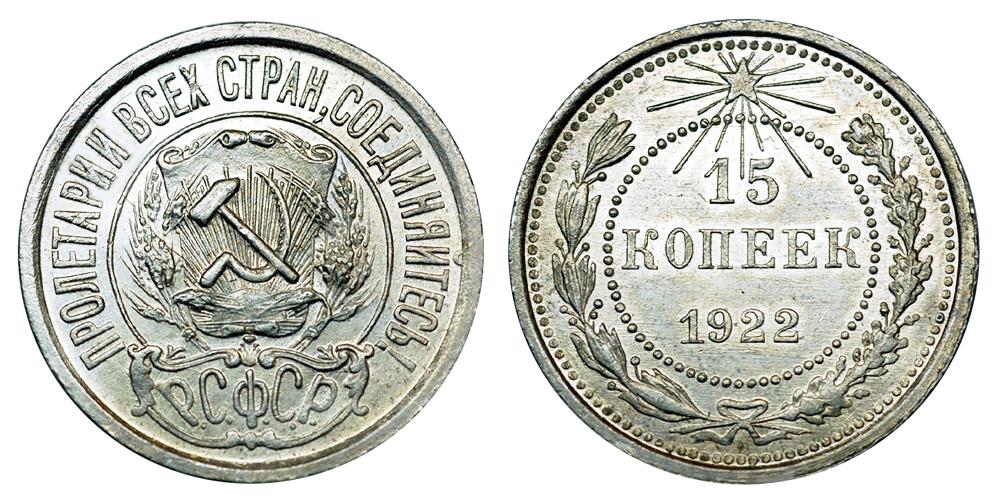 РСФСР и СССР 15 копеек 1922-1930 (вес 2.70 г, 500 проба, 0.0434 унции)