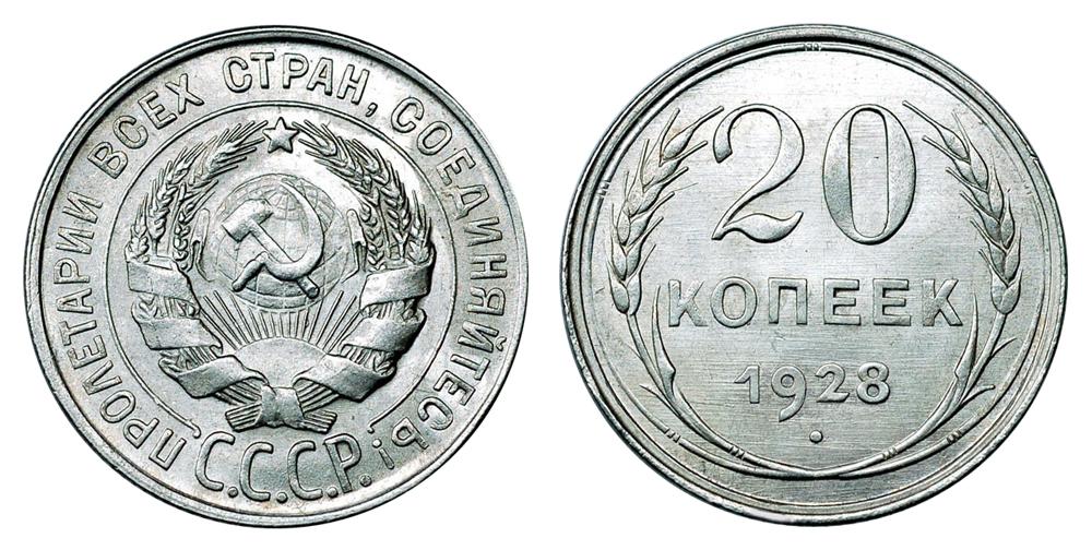 РСФСР и СССР 20 копеек 1922-1930 (вес 3.60 г, 500 проба, 0.0579 унции)