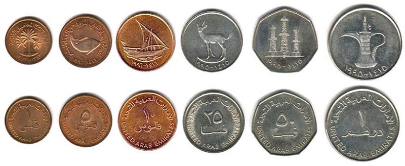 Дирхамы ОАЭ монеты